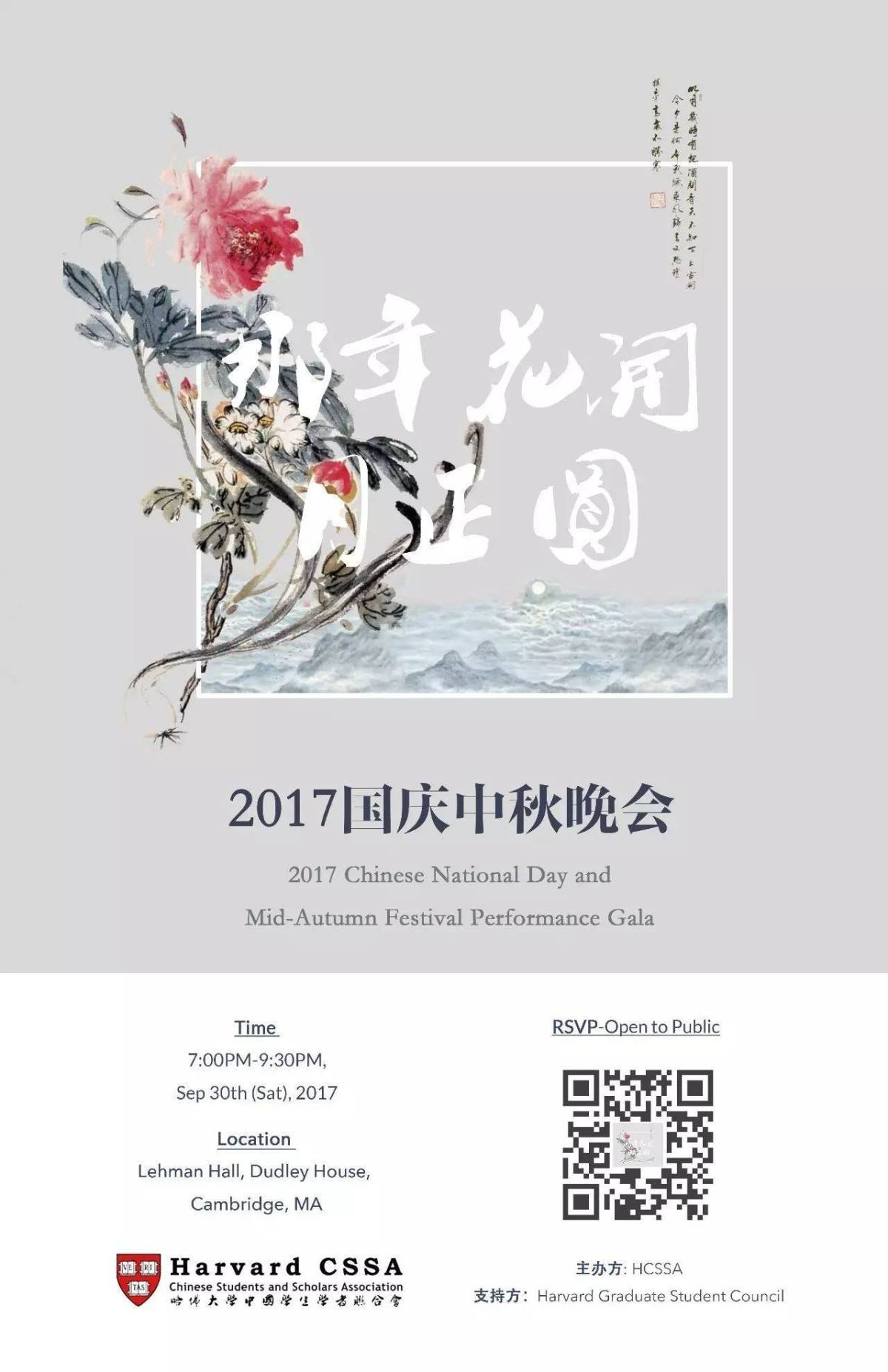 那年花开月正圆 2017 HCSSA Chinese National Day & Mid-Autumn Festival