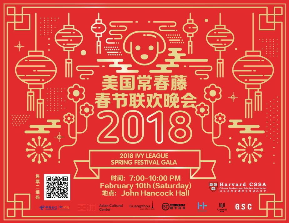 2018春晚海报